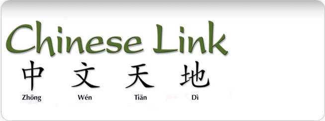 Wu, et al., Chinese Link: Beginning, 2e 2011